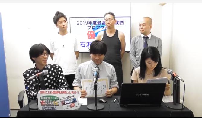 【最高位戦】最高位戦関西2019年度プロアマリーグ 優勝は石沢 勇人さん!!