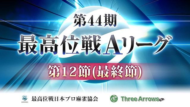【最高位戦】(配信)第44期最高位戦Aリーグ 第12節 (最終節) 2019/09/14(土) 開演:12:00