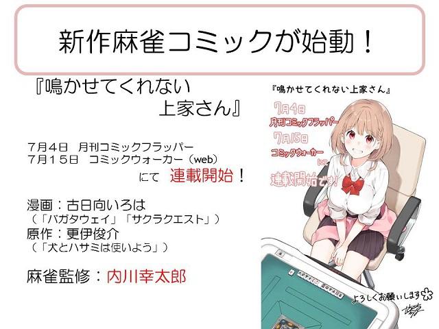 内川幸太郎プロ監修 麻雀漫画「鳴かせてくれない上家さん」7月より雑誌&WEBで連載開始!