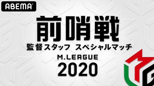 [ABEMA 麻雀チャンネル] 【Mリーグ2020 前哨戦 監督スタッフスペシャルマッチ】 2020/09/12(土)午後3時 放送決定!