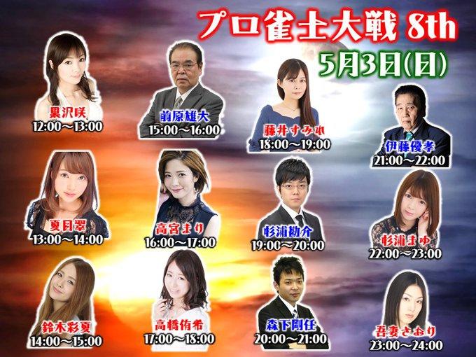 [ロン2] プロ登場日&開催イベント【プロ雀士大戦8th】 5/3(日)