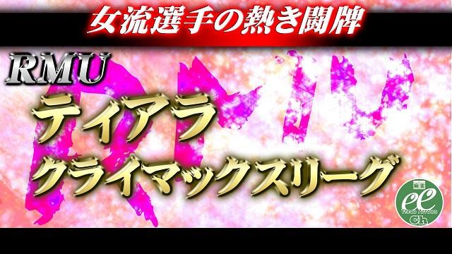 【RMU】(配信)RMU 2019 ティアラ・クライマックスリーグ 2019/12/21(土) 11:00開始 麻雀スリアロチャンネル(ニコ生)(FRESH!)
