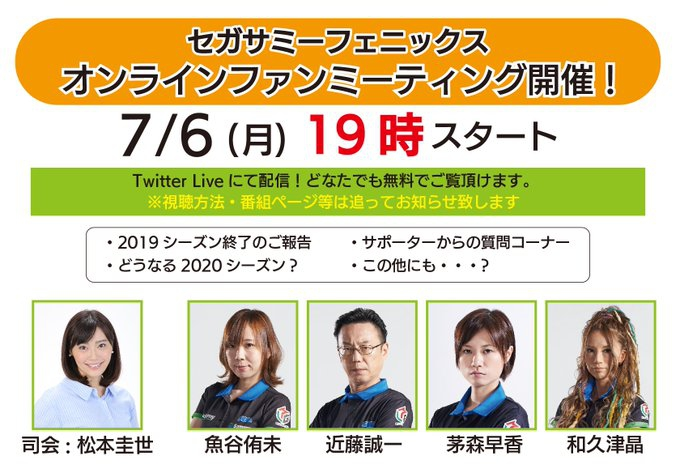 [Mリーグ] セガサミーフェニックス 7/6(月)19時より、オンラインファンミーティング開催決定!
