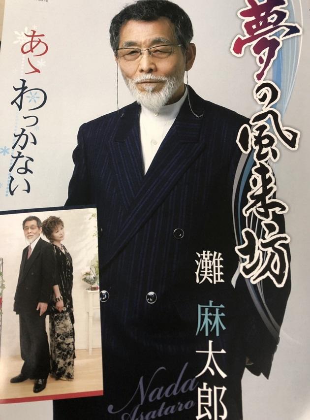 CD「夢の風来坊」 日本プロ麻雀連盟名誉会長 灘 麻太郎氏 熱唱!!  2019/04/13(土) 発売開始! C/Wには純子&麻太郎歌唱による「あゝわっかない」を収録。