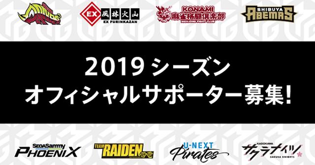 [Mリーグ]2019シーズン、オフィシャルサポーター募集を9月1日(日)より開始!!