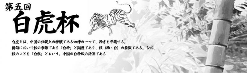 第五回 白虎杯 2018年11月23日(金祝)エンターテイメントスペース 大三元  14時開始!! 観戦OK!
