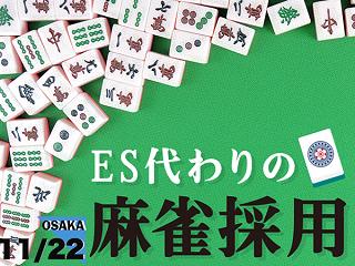 ミートボウル【内定をツモれ!】【大阪】ES代わりの麻雀採用 2018/11/22(木)
