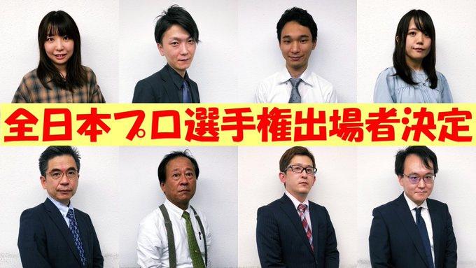 [麻雀最強戦2021] 全日本プロ選手権 8名決定!!!