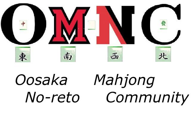 大阪・関西でノーレート麻雀しよう!(OMNC)より