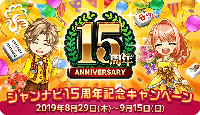 [ジャンナビ麻雀オンライン]ジャンナビ15周年記念キャンペーン 2019年8月29日(木)~9月15日(日)