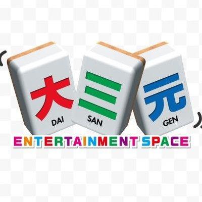 大阪[エンターテイメントスペース大三元] ○ノーレートフリー 2021/1/17(日) 12:30〜19:30 予定