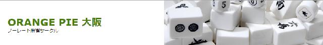 [麻雀 オレンジパイ 大阪] ■ 例 会 ■  毎月第1・第3土曜日(13:00~終電頃)開催予定 会場:雀荘「麻雀クラブ 大」