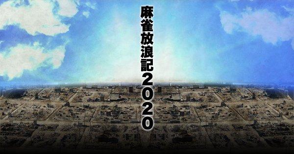 映画『麻雀放浪記2020』2019年4月5日全国公開 公式サイトOPEN! 予測不能特報映像、遂に解禁!