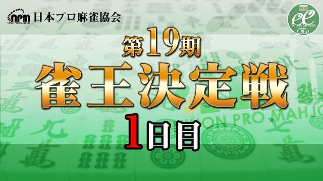 【日本プロ麻雀協会】第19期雀王決定戦1日目(1~5回戦) 2020/10/03(土) 11:00開始 予定