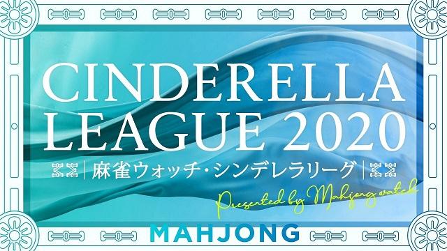 麻雀ウォッチ シンデレラリーグ2020