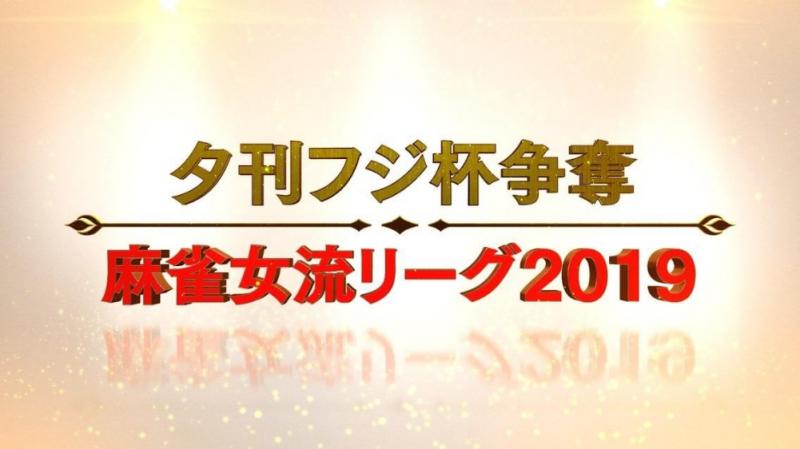 [夕刊フジ杯争奪麻雀女流リーグ2020] 名古屋第2節 2019/08/26(月) 開演:13:00