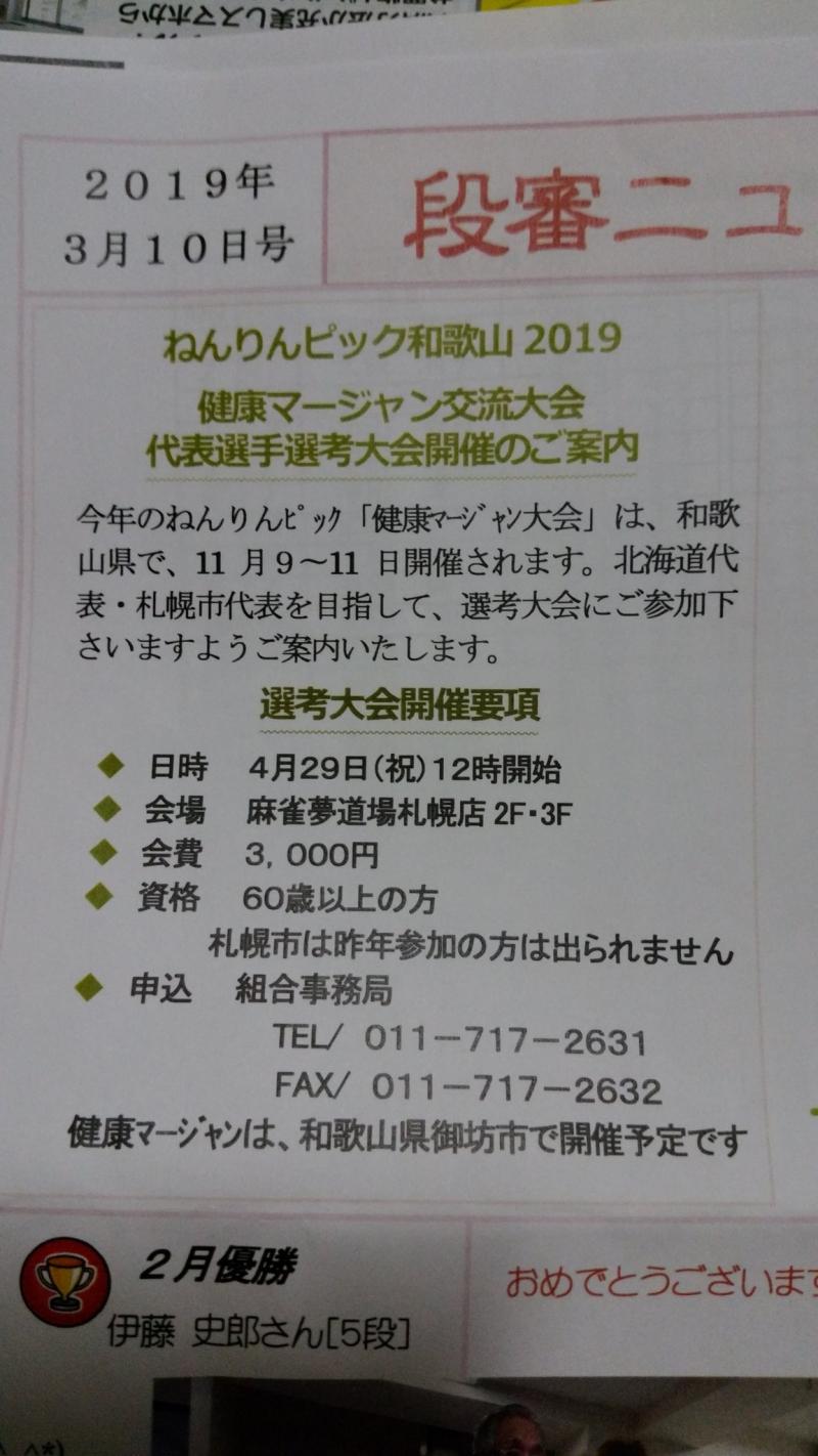 ねんりんピック代表選手選考大会 2019年4月29日(月祝) 会場:麻雀夢道場 札幌店