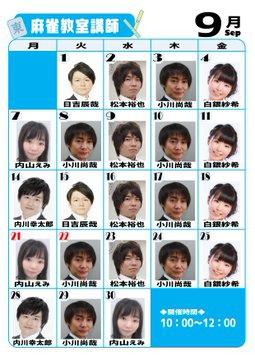 Twitter 日本プロ麻雀連盟本部道場 (@jpml20170810) より