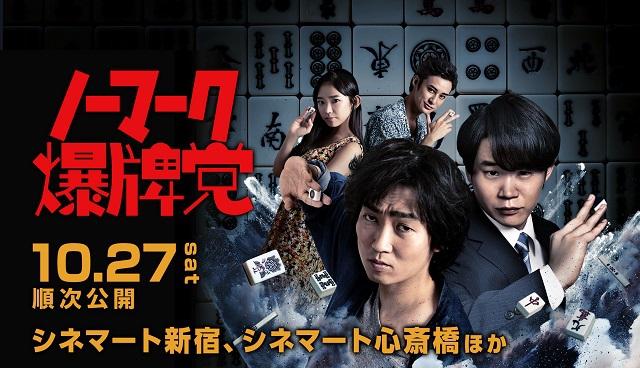 映画「ノーマーク爆牌党」10月27日よりシネマート新宿・シネマート心斎橋で公開!!