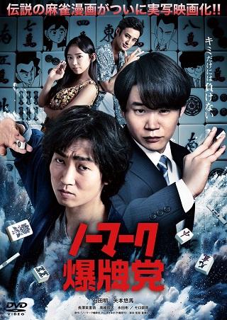 映画「ノーマーク爆牌党」DVD情報 12月5日 レンタル開始! 1月23日 発売開始!