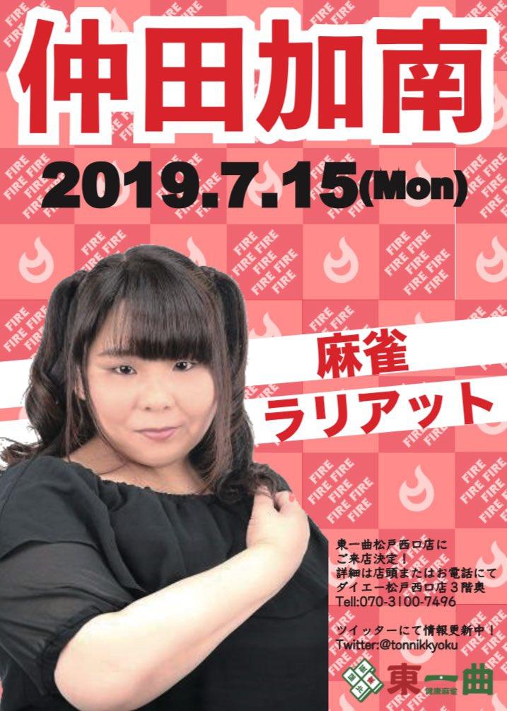 [東一曲 松戸店]7月15日(祝月)『麻雀ラリアット』仲田加奈プロ来店!【大会形式】