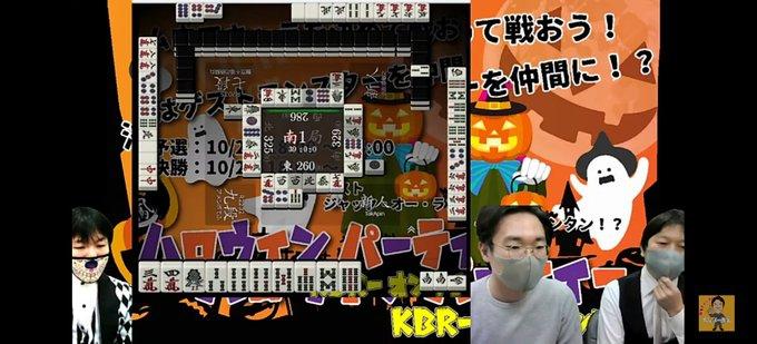 【KBR-オンライン】ハロウィンパーティー
