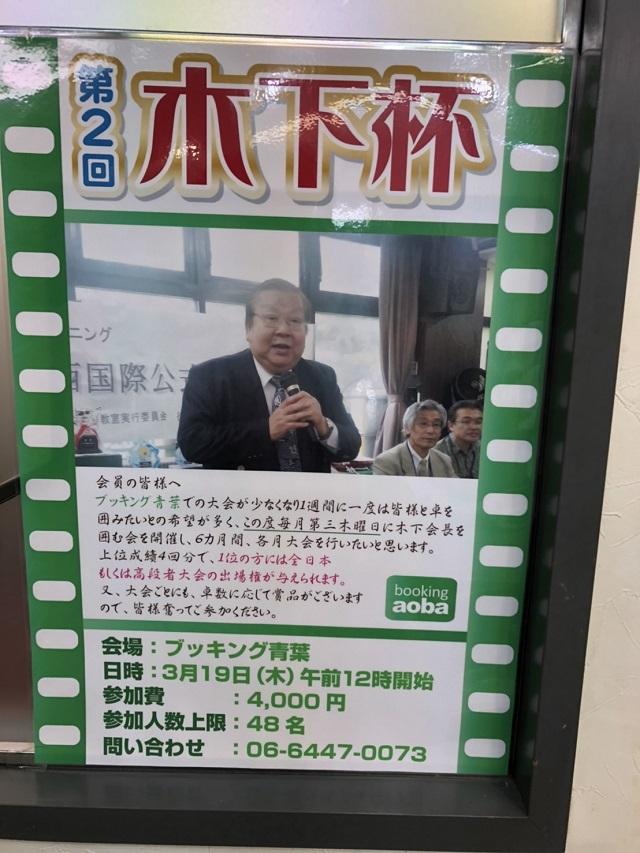 「第2回木下杯」 2020/03/19(木)12:00~  会場:大阪西区 ブッキング青葉