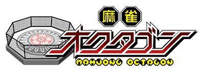 ノーレート雀荘対抗戦 2019年6月29日開催 8店舗目の出場店舗 麻雀オクタゴンに決定!