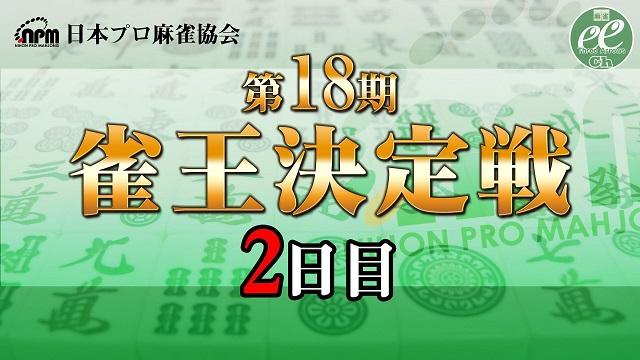 (C)日本プロ麻雀協会/(C)麻雀スリアロチャンネル