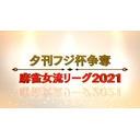 [予選結果]夕刊フジ杯争奪 麻雀女流リーグ2021[東日本リーグ]