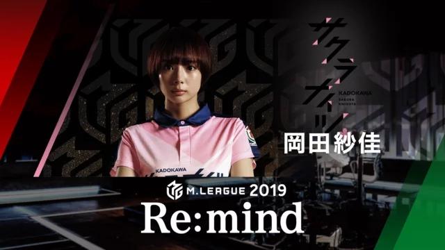 [ABEMA 麻雀チャンネル] Mリーグ2019 Re:mind ~岡田紗佳~ 9月18日(金) 00:00 〜 01:00