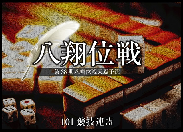 ©一般社団法人 日本麻雀101競技連盟/©オンライン対戦麻雀ゲーム天鳳