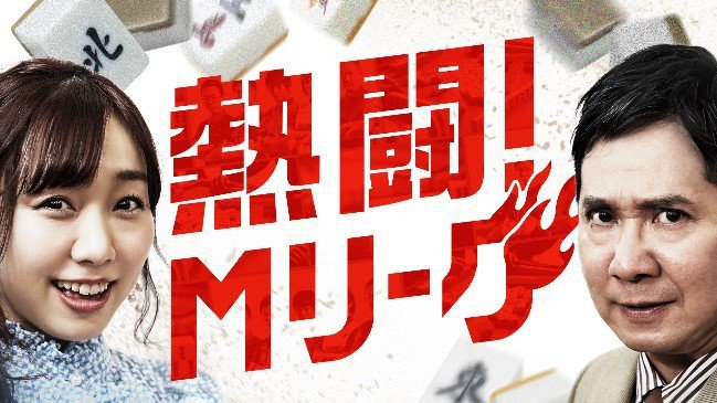 [AbemaTV AbemaNewsチャンネル] [テレビ朝日] 同時放送! 11月18日(月) 01:00 〜 01:30 麻雀ニュース番組「熱闘!Mリーグ#36」