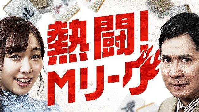 [ABEMA NEWSチャンネル] [テレビ朝日] 同時放送! 熱闘!Mリーグ 6月14日(月) 00:55 〜 01:25