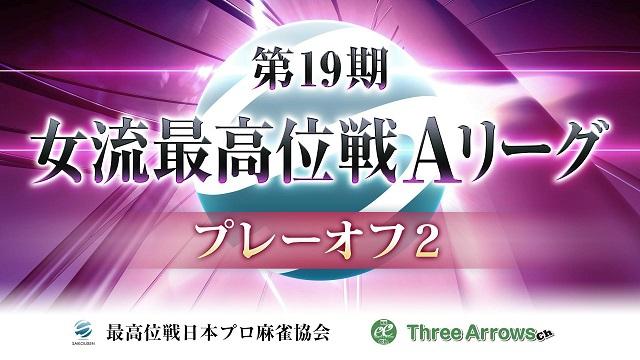 【最高位戦】(配信)第19期女流最高位戦プレーオフ2 2019/09/12(木) 開演:11:00