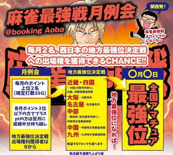 [麻雀 booking aoba] 麻雀最強戦月例会開催 日曜日は12時~20時 (20時に対局終了)/月木は16時~20時  (20時に対局終了) 予定 会場:大阪肥後橋駅 麻雀 booking aoba(ブッキング青葉)