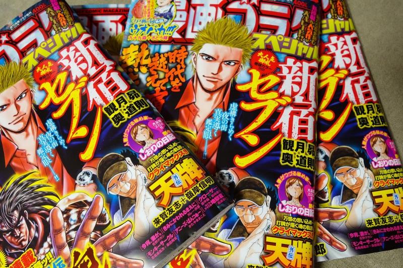 2001年3月連載開始「天牌外伝」 5月15日発売「漫画ゴラクスペシャル6/25 号」でついに最終回!