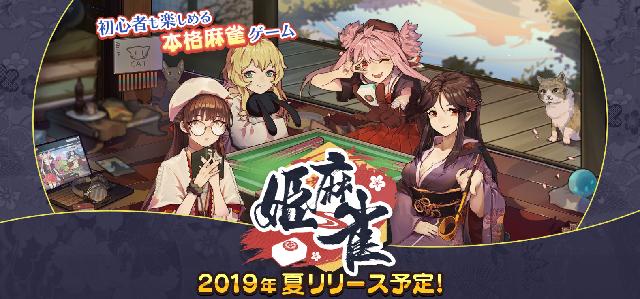 初心者も楽しめる本格麻雀ゲーム「姫麻雀」2019年夏配信予定 事前登録受付中!