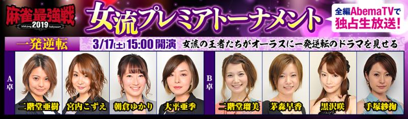 [麻雀最強戦2019]AbemaTV 麻雀チャンネル 3/17(日) 『女流プレミアトーナメント 一発逆転』