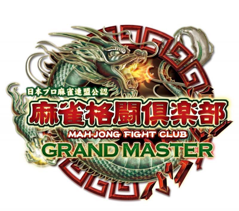 IGN Japanより) コナミアミューズメント、愛知県の高齢者福祉施設に『麻雀格闘倶楽部 GRAND MASTER』を設置
