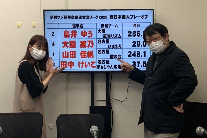 [夕刊フジ杯争奪麻雀女流リーグ2021] 個人プレーオフ 勝ち上がりは山田佳帆プロ!