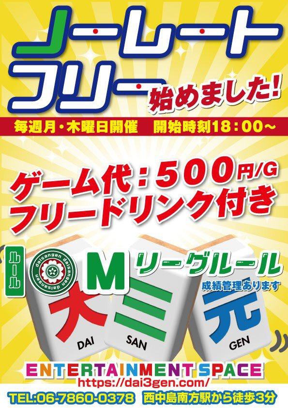 大阪[エンターテイメントスペース大三元] ○ノーレートフリー 毎週 月木 開始時刻18:00~ 予定