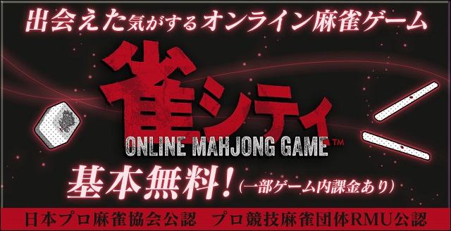 出会えた気がするオンライン麻雀ゲーム! [雀シティ]11月の期間限定参戦のプロ雀士登場!