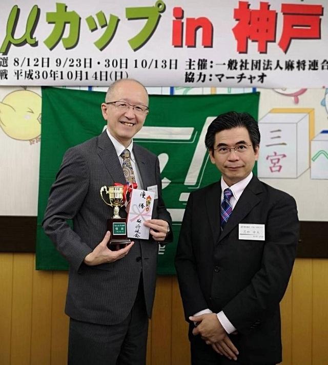 【麻将連合】μカップin神戸 優勝は 井出 洋介 プロ!!