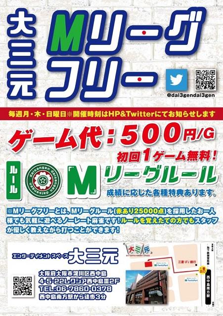 大阪[エンターテイメントスペース大三元]【健康麻雀・Mリーグフリー】 2021年10月スケジュール