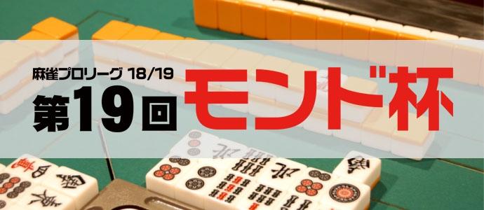 [MONDO TV]麻雀プロリーグ 18/19  第19回モンド杯 # 4 11/20(火) 23:00 ~ 24:30 初回放送!