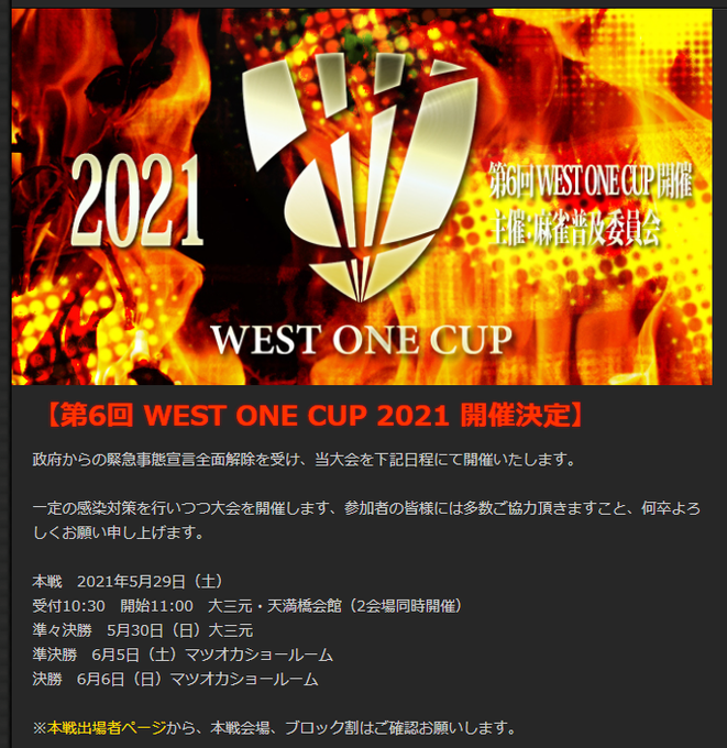 [第6回WEST ONE CUP] 大阪 プシケ予選 2021年5月9日 開始時間 13:00