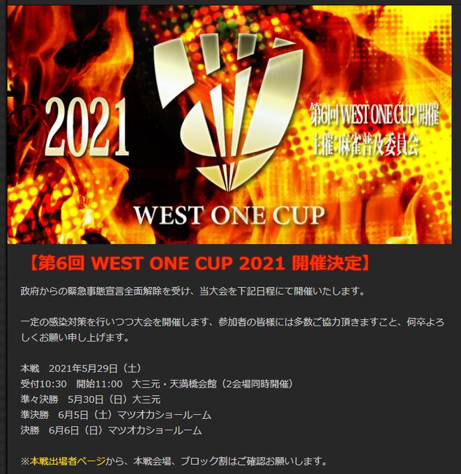 [第6回WEST ONE CUP] 開催決定!! 本戦初日:2021年5月29日(土)大三元・天満橋会館(2会場同時開催)