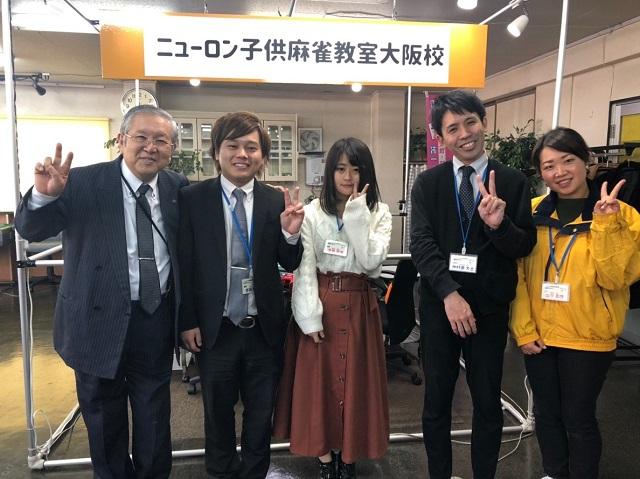 レポート)ニューロン子供麻雀教室 大阪校 体験会