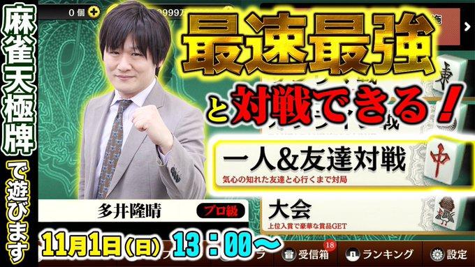 [麻雀 天極牌]  2020/11/01(日)13時~ 渋谷ABEMAS・RMU 多井隆晴プロと対戦できる! YouTubeたかちゃんねるでコラボ生放送あり!